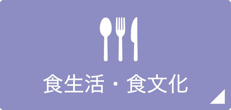 食生活・食文化